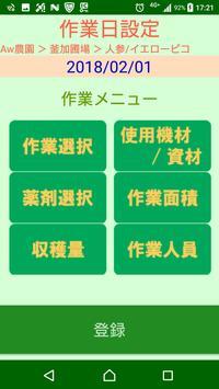 農業支援システム(仮) screenshot 1