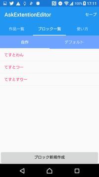 ASK Extension Editor screenshot 2