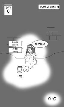 거지소녀 screenshot 1