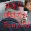 김정은 때리기 2(Feat:순실)-icoon