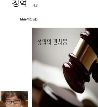김정은 때리기 2(Feat:순실) screenshot 4