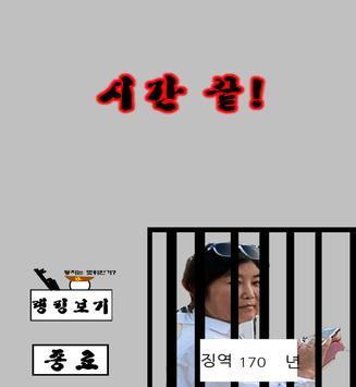 김정은 때리기 2(Feat:순실) screenshot 5