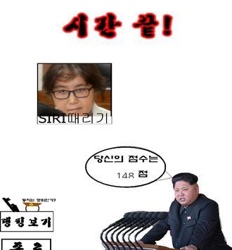 김정은 때리기 2(Feat:순실) screenshot 3