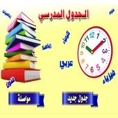 الجدول المدرسي icon