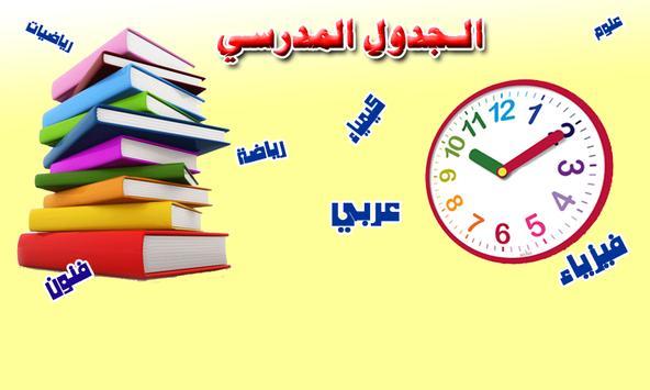 الجدول المدرسي poster