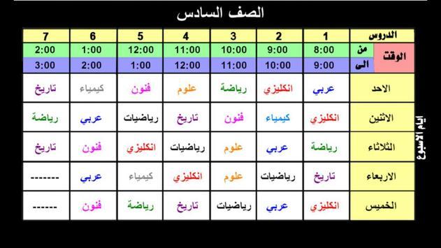 الجدول المدرسي apk screenshot