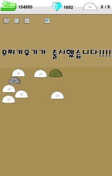 모찌키우기 -공개테스트버젼- screenshot 1