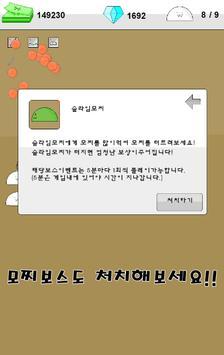 모찌키우기 -공개테스트버젼- screenshot 3