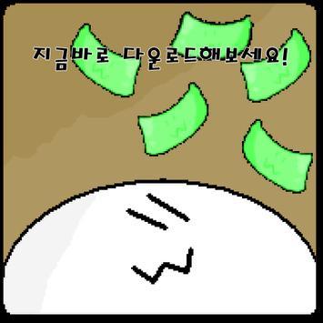 모찌키우기 -공개테스트버젼- screenshot 4
