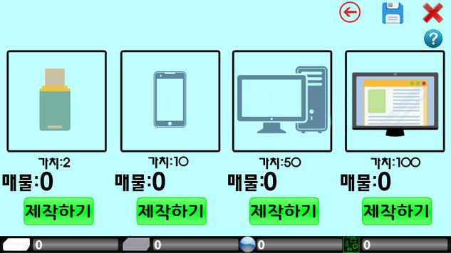 회사키우기 screenshot 6