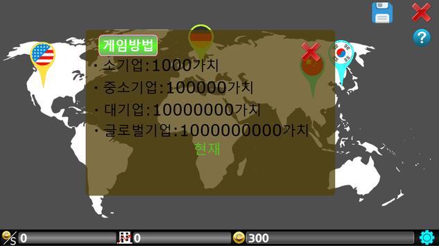 회사키우기 screenshot 12