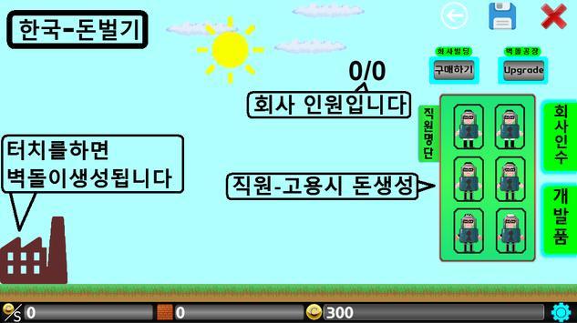 회사키우기 screenshot 1