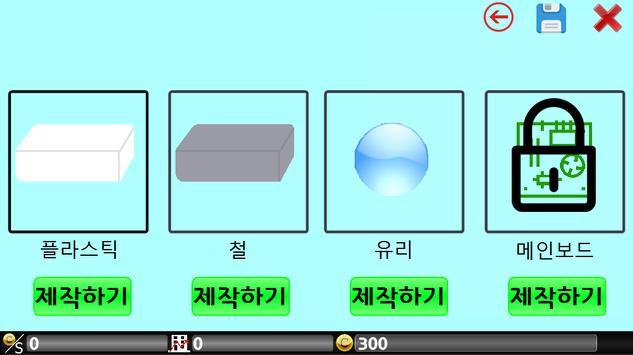 회사키우기 screenshot 21
