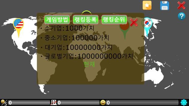 회사키우기 screenshot 2