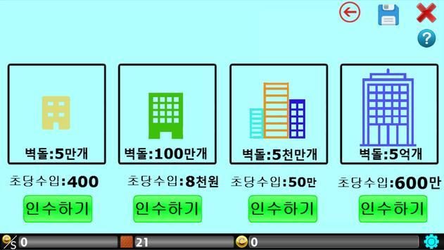 회사키우기 screenshot 3