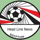 عناوين الاخبار الساخنة في مصر icon