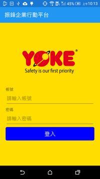 振鋒企業行動平台 poster