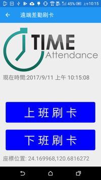 振鋒企業行動平台 screenshot 1