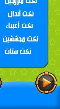 نكت apk screenshot
