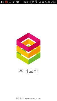 원룸,오피스텔,1인주거공간찾기-주거모아 poster