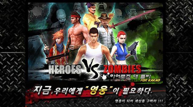 히어로즈 vs 좀비 for Kakao poster