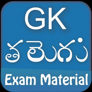 Gk Telugu 2018 quiz with news App poster