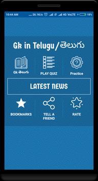 Gk Telugu 2018 quiz with news App screenshot 1