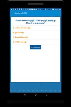 Gk Telugu 2018 quiz with news App screenshot 5
