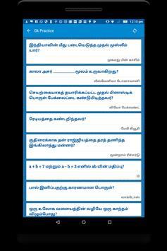Gk Telugu 2018 quiz with news App screenshot 6