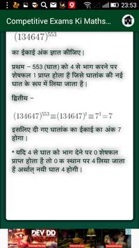 Competitive Exams Ki Maths Tricks screenshot 5