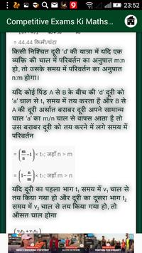 Competitive Exams Ki Maths Tricks screenshot 3