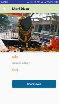 Shanideva apk screenshot