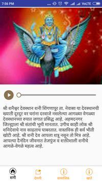 Shanideva poster