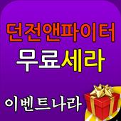 던전앤파이터 세라 무료 이벤트 - 이벤트  나라 icon