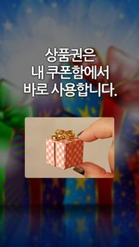 던전앤파이터 세라 무료 이벤트 - 이벤트  나라 تصوير الشاشة 1