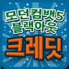모던컴뱃5 무료 크레딧 이벤트 icon