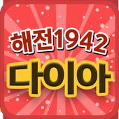 해전1942 무료 다이아 - 도전 icon