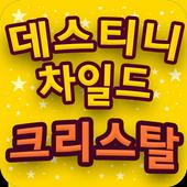 데스티니차일드 무료 크리스탈 icon