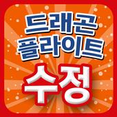 드래곤플라이트 무료 수정 - 도전 icon