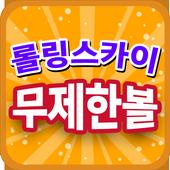 롤링스카이 공짜 무제한볼 이벤트 icon