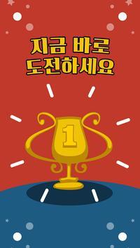 롤링스카이 공짜 무제한볼 이벤트 screenshot 3