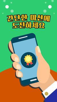 롤링스카이 공짜 무제한볼 이벤트 poster