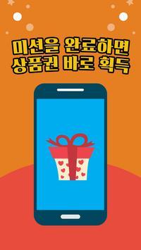 롤링스카이 공짜 무제한볼 이벤트 screenshot 1