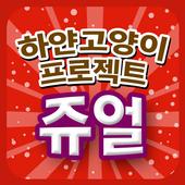 하얀고양이프로젝트 무료 쥬얼 icon