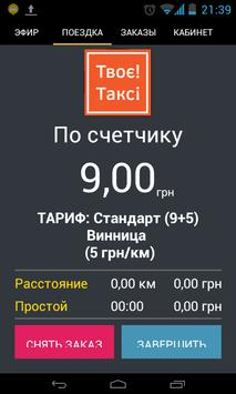 Твое Такси Driver screenshot 1