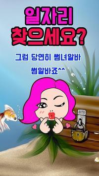 여성고소득알바 - 썸녀알바 poster