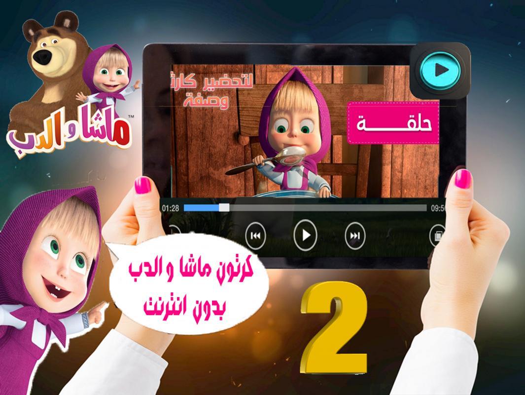 ماشا والدب جميع الحلقات بالعربي