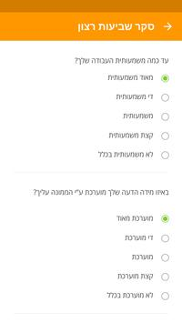 צעירי אגודת חב״ד apk screenshot