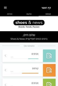 Shoes & News screenshot 1