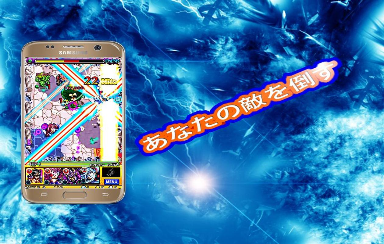 Guide for monster strike for android apk download.